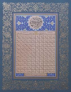 Beautiful Names Of Allah Art By Rosie Nur Iman White